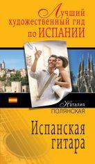 Полянская Н. - Испанская гитара' обложка книги