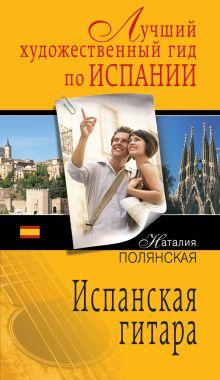 Полянская Н. - Испанская гитара обложка книги