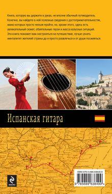 Обложка сзади Испанская гитара Наталия Полянская