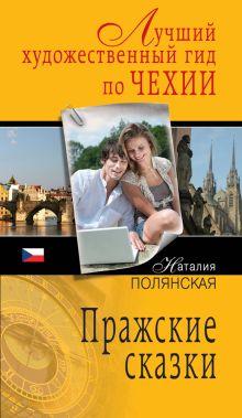 Обложка Пражские сказки Наталия Полянская