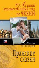 Полянская Н. - Пражские сказки' обложка книги