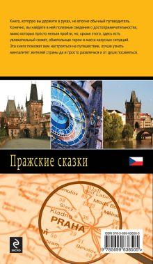 Обложка сзади Пражские сказки Наталия Полянская