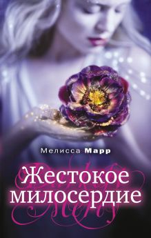 Марр М. - Жестокое милосердие обложка книги