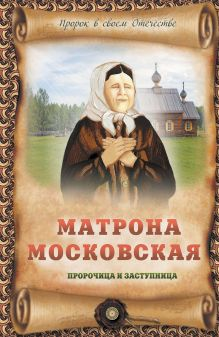 Крестовская И.Я. - Матрона Московская - пророчица и заступница обложка книги
