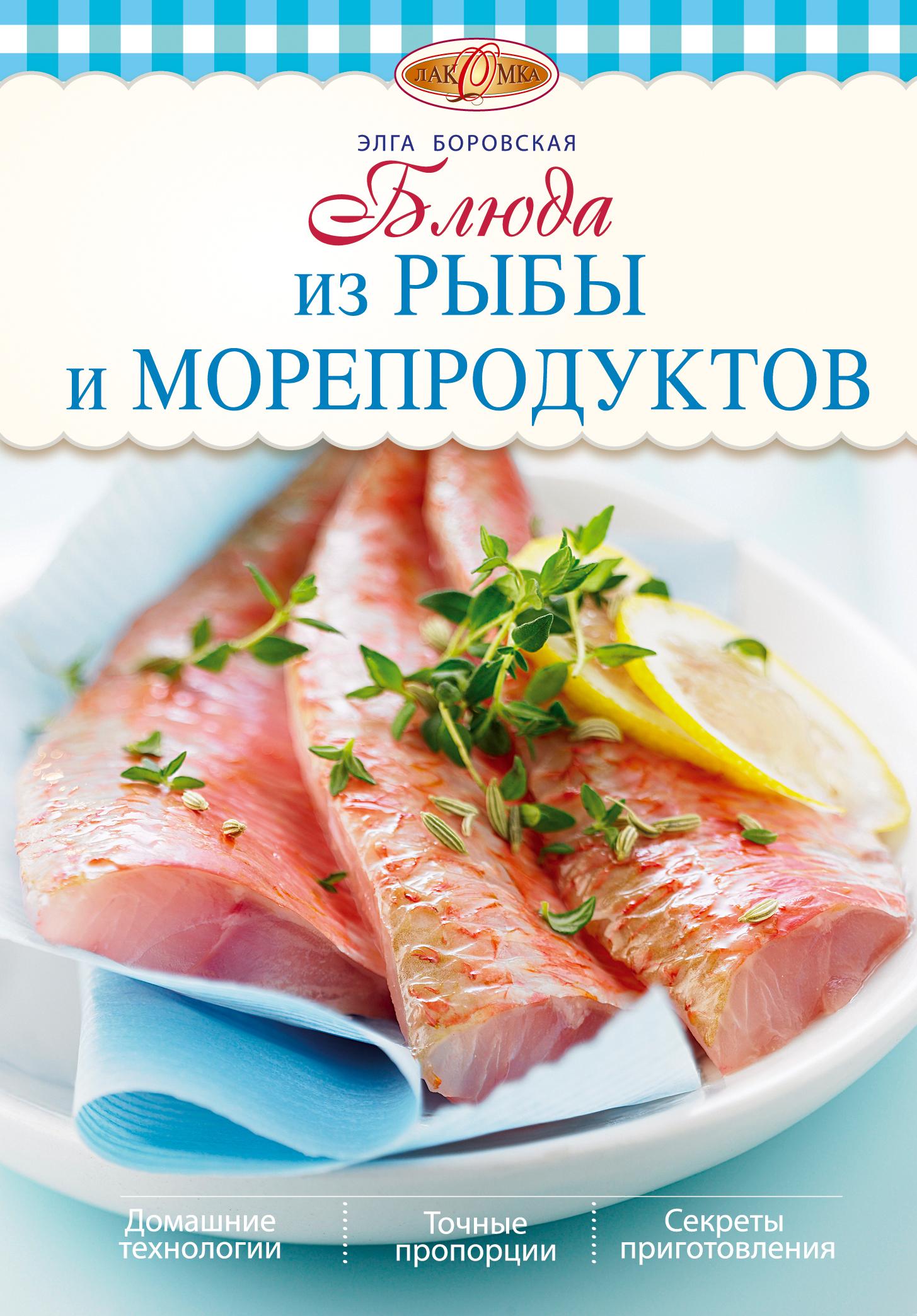 Блюда из рыбы и морепродуктов ( Боровская Э.  )