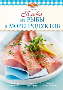 Боровская Э. - Блюда из рыбы и морепродуктов обложка книги