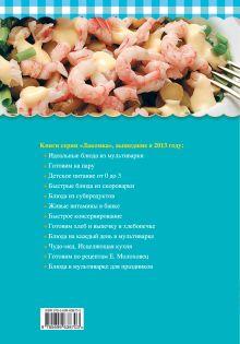Обложка сзади Блюда из рыбы и морепродуктов Боровская Э.