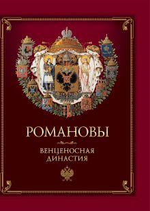 - Романовы. Венценосная династия обложка книги