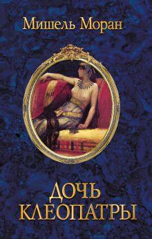 Моран М. - Дочь Клеопатры обложка книги