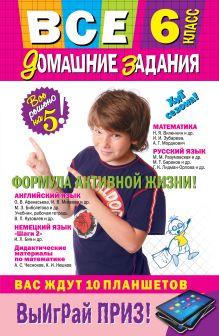 - Все домашние задания: 6 класс: решения, пояснения, рекомендации обложка книги