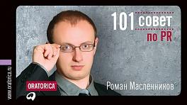 101 совет по PR (обложка) Масленников Р.