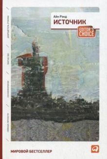 Рэнд А. - Источник (два тома в одной книге) (обложка) обложка книги