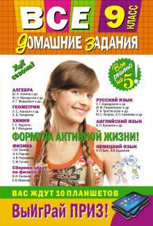 - Все домашние задания: 9 класс: решения, пояснения, рекомендации (Покет) обложка книги