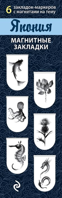 Обложка Магнитные закладки. Япония (6 закладок полукругл.)