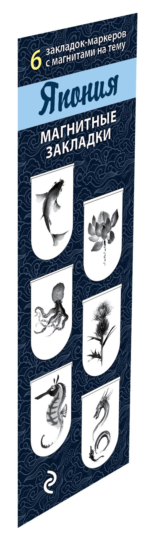 Магнитные закладки. Япония (6 закладок полукругл.) магнитные закладки совы сладкое утро 6 закладок полукругл
