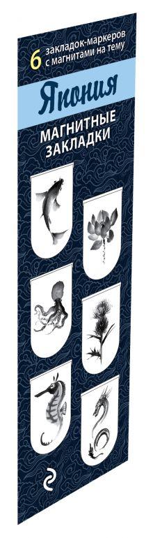 - Магнитные закладки. Япония (6 закладок полукругл.) обложка книги