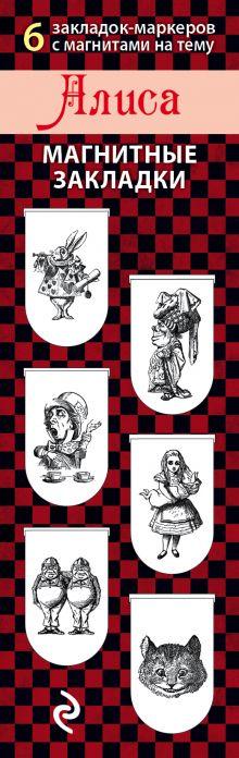 Обложка Магнитные закладки. Алиса (6 закладок полукругл.)