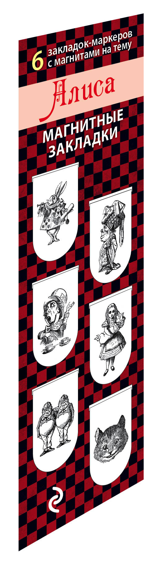 Магнитные закладки. Алиса (6 закладок полукругл.) магнитные закладки совы сладкое утро 6 закладок полукругл