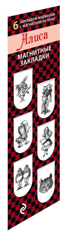 - Магнитные закладки. Алиса (6 закладок полукругл.) обложка книги