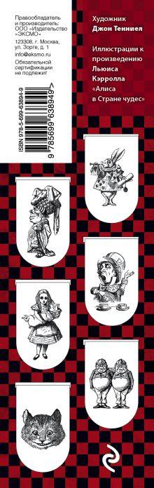 Обложка сзади Магнитные закладки. Алиса (6 закладок полукругл.)