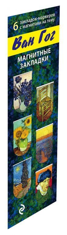 - Магнитные закладки. Ван Гог (6 закладок полукругл.) обложка книги
