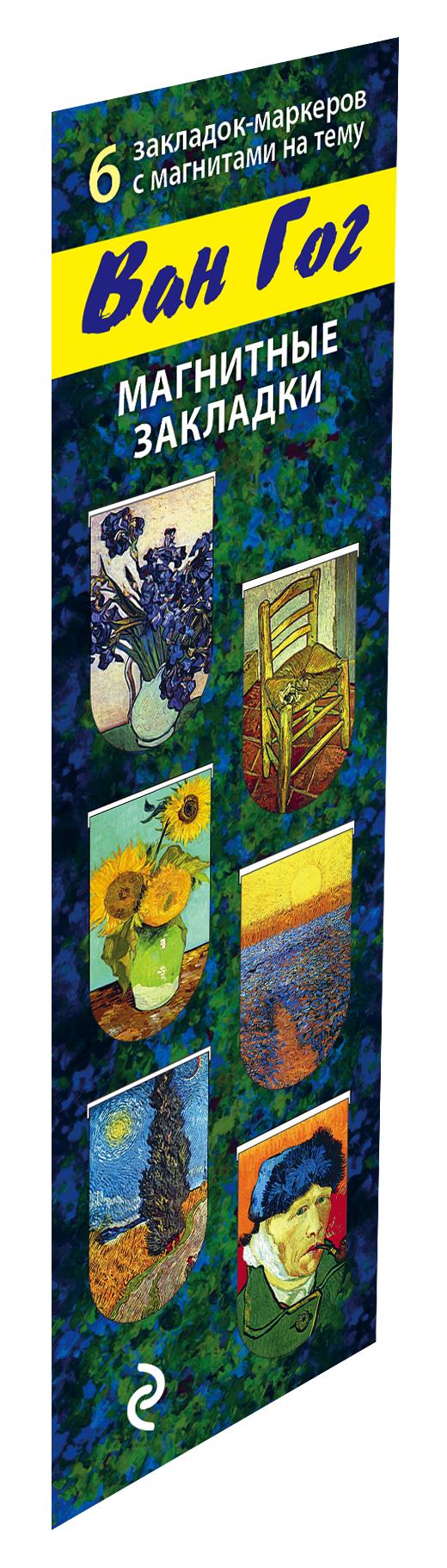 Магнитные закладки. Ван Гог (6 закладок полукругл.)