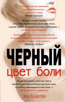 Хансен Э. - Цвет боли: ЧЕРНЫЙ обложка книги