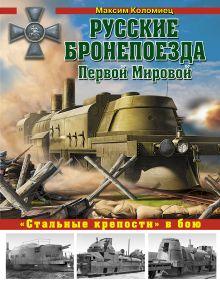 Коломиец М. - Русские бронепоезда Первой Мировой. «Стальные крепости» в бою обложка книги