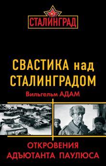 Свастика над Сталинградом. Откровения адъютанта Паулюса