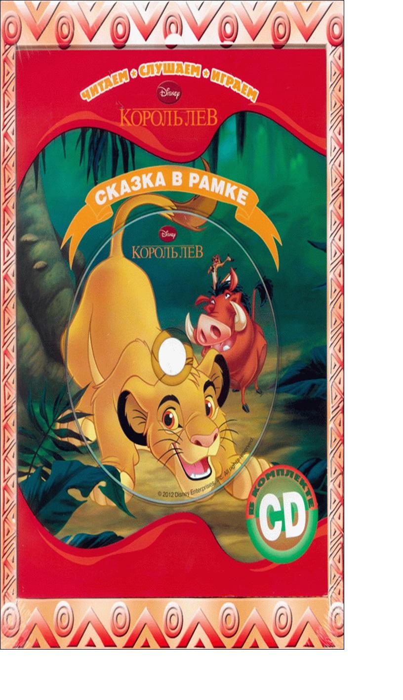 Король лев. Сказка в рамке. Книга+ CD cd диск guano apes offline 1 cd