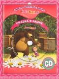 Маша и медведь. Сказка в рамке. Книга + CD