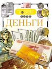 Деньги (ДЭР)