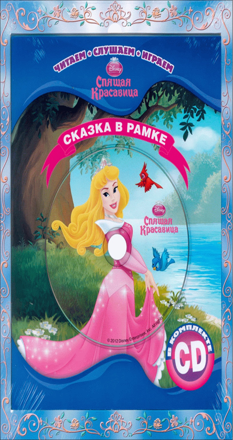 Спящая красавица. Сказка в рамке. Книга+CD красавица и чудовище dvd книга