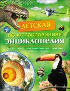 Детская иллюстрированная энциклопедия