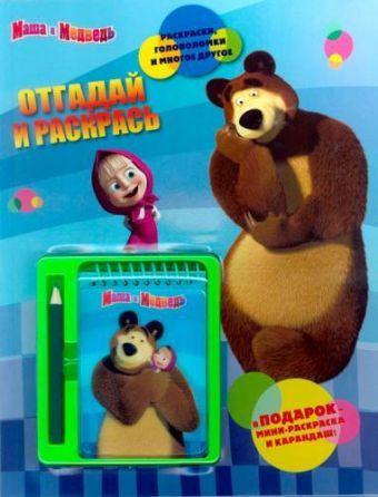 Маша и Медведь. Отгадай и раскрась. Блокнот+карандаш.