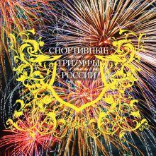 - Спортивные триумфы России (суперобложка) обложка книги