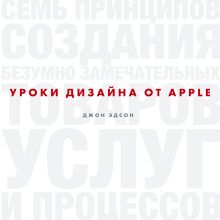Эдсон Д. - Уроки дизайна от Apple обложка книги