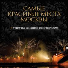 Вуколов Р.В., Лаврентьев А.В., Пронин М.А. - Самые красивые места Москвы обложка книги