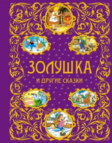 - Золушка и другие сказки (ст.кор.) обложка книги