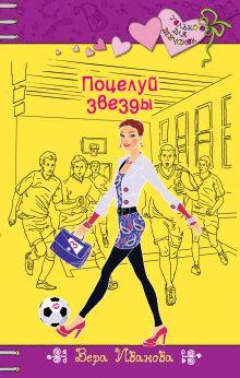Иванова В. - Поцелуй звезды обложка книги