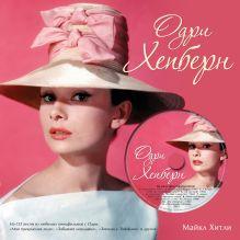 - Одри Хепберн (+CD) обложка книги