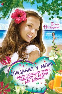 Обложка Свидания у моря. Самая большая книга романов о любви для девочек Елена Нестерина