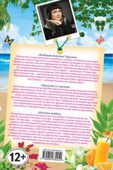 Обложка сзади Свидания у моря. Самая большая книга романов о любви для девочек Елена Нестерина