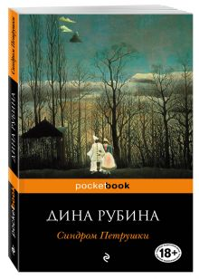 Рубина Д. - Синдром Петрушки обложка книги