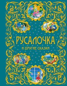 - Русалочка и другие сказки (ст.кор.) обложка книги