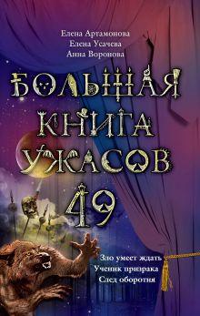 Большая книга ужасов. 49 обложка книги
