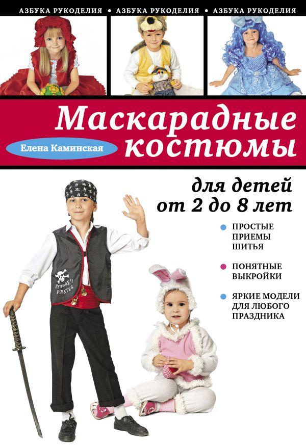 Маскарадные костюмы для детей от 2 до 8 лет Каминская Е.А.