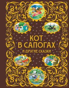 - Кот в сапогах и другие сказки (ст.кор.) обложка книги