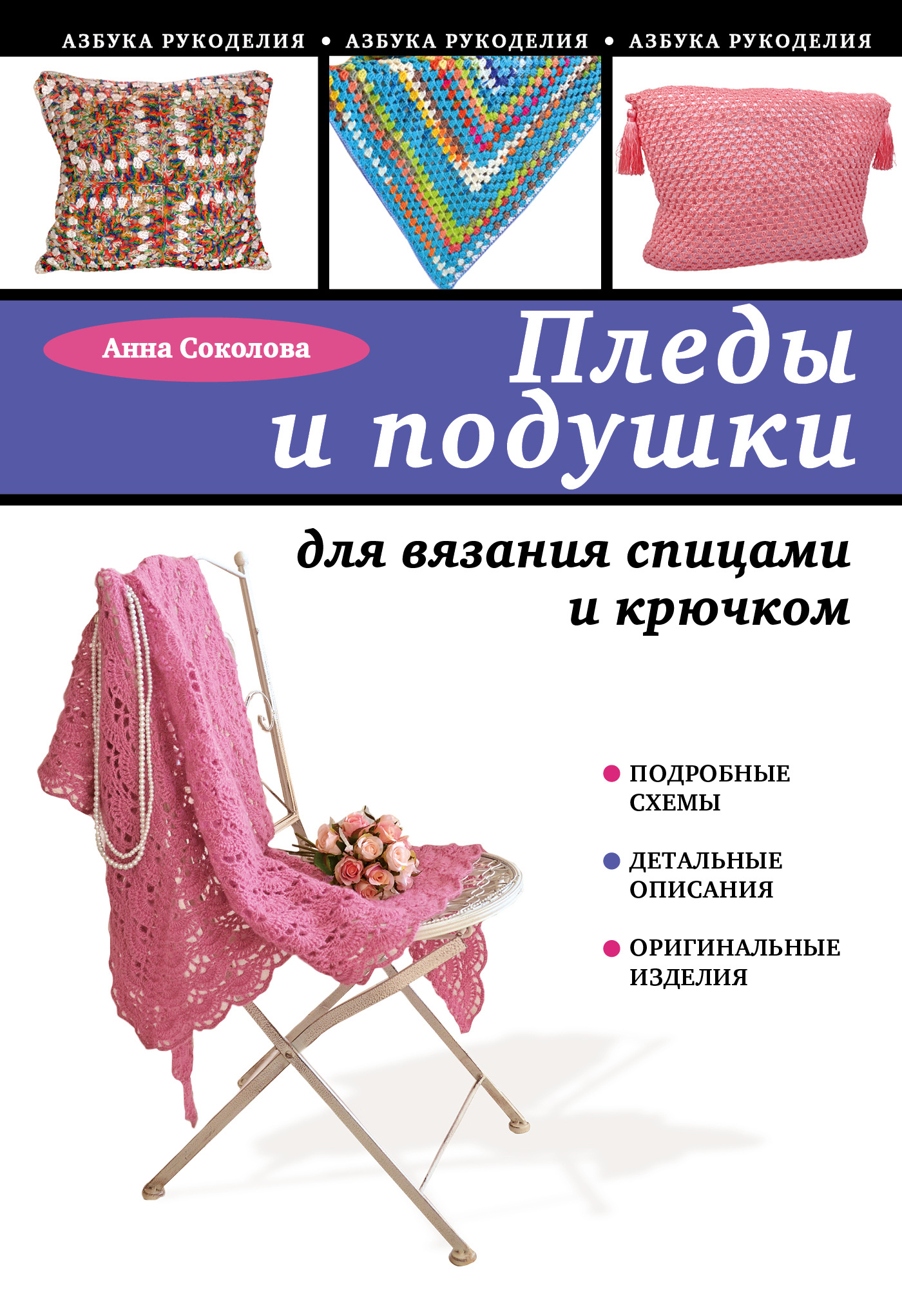 Пледы и подушки для вязания спицами и крючком ( Соколова А.Е.  )