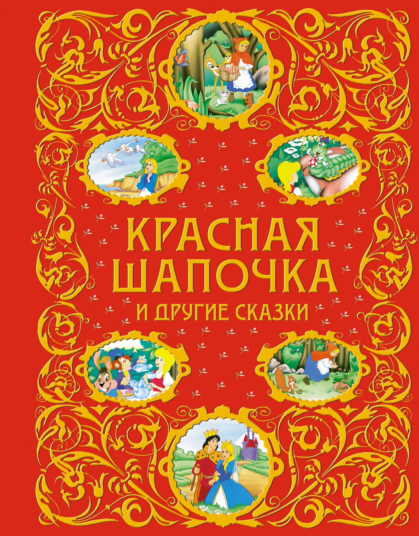 Красная Шапочка и другие сказки (ст.кор.)